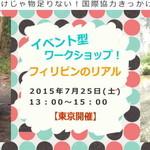 Square medium fill 3e2f24487c cafeevent tokyo 2015