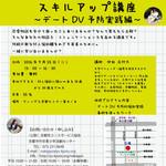 Square medium fill 85fe050160 event children recruiting 56212main
