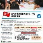 Square medium fill cf7c048b14 member children recruiting 67470 main