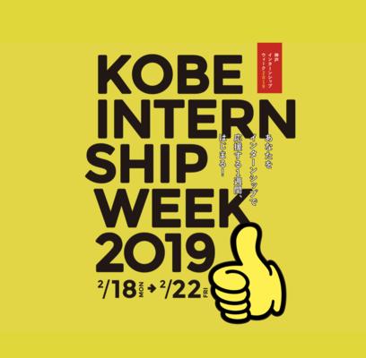 KOBE INTERNSHIP WEEK 2019