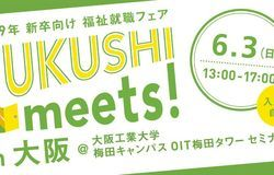 Medium fill 4629fbf64a fukushimeets banner 180329 02