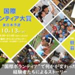 Square medium fill 5cb2be8d15 event international recruiting 71248 main