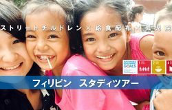 Medium fill 4ad8e73be7 tour children recruiting 70840 main