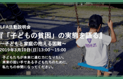 Medium fill b3e287fecb event children recruiting 72787 main