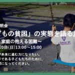 Square medium fill b3e287fecb event children recruiting 72787 main