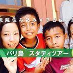 Square medium fill 4611667e61 tour children recruiting 70897 main