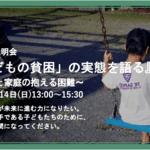Square medium fill bcd50f2a59 event children recruiting 73198 main