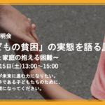 Square medium fill 6fa138f393 event children recruiting 73887 main
