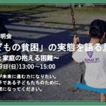 Square medium fill eedea7cfca event children recruiting 73781 main