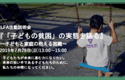 Medium fill 24e5983063 event children recruiting 74426 main