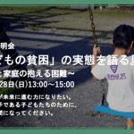 Square medium fill 24e5983063 event children recruiting 74426 main